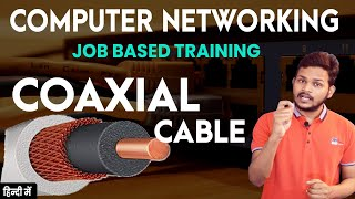 27- Coaxial Cable Architecture in Hindi    Become Network Master