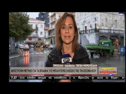 Απόψε τα εγκαίνια της μεγαλύτερης έκθεσης στην Πελοπόννησο | 13/11/2019 | ΕΡΤ