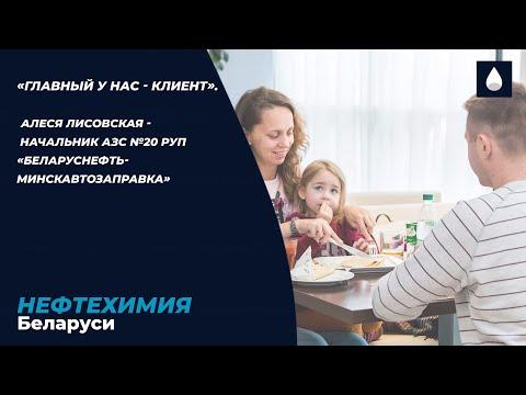 Весь спектр услуг АЗС № 20 РУП «Белоруснефть-Минскавтозаправка» выверен в соответствии со спросом клиентов. Отправляясь из Минска по М-6,  на 20-м километре гродненской трассы есть возможность не только заправить автомобиль, но подкрепиться