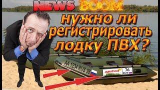 Регистрация надувных лодок в россии новые правила 2019