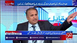 Rauf Klasra reaction on Trump's tweet - 01 January 2018- 92NewsHDPlus