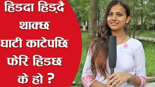 Nepali FUNNY Common Sense | IQ TEST With Pramila Bhattarai