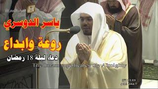 دعاء ليلة 18 رمضان التراويح من المسجد الحرام - ياسر الدوسري 1441 - 2020