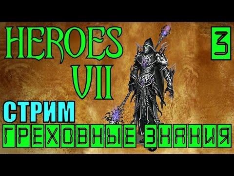 Читы коды на игру герои меча и магии 3 полное собрание