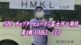 NBCチャプターヒューマン富士河口湖校 9.5