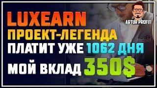 Luxearn.com - НЕВОЗМОЖНО ПРОЙТИ МИМО! ПРОЕКТ ПЛАТИТ УЖЕ 1062 ДНЯ! МОЙ ВКЛАД 350$ / #ArturProfit