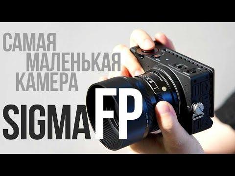 Sigma FP   Революция в компактном корпусе?