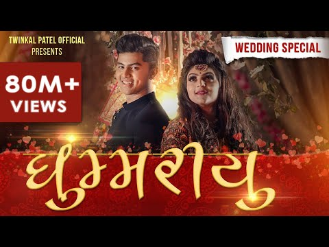 GHUMARIYU | Twinkal Patel | Om Baraiya | The Sadi Song | WEDDING SPECIAL | Gujarati Song | JENS Masstamilan Download