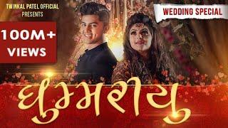 GHOOMARIYU | WEDDING SPECIAL 2020 | Twinkal Patel | Om Baraiya | New Gujarati Song | JENS