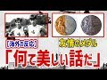 【海外の反応】感動!1936年のベルリンオリンピック棒高跳びで、銀メダルを獲った二人の日本人選手の行動が海外で話題に! 海外「何て美しい話だ。」