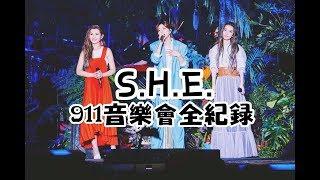 【S.H.E.十七週年音樂會】完全歌迷角度音樂會全記錄直擊!