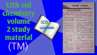 12th std chemistry volume 2 study material (TM) - Download this Video in MP3, M4A, WEBM, MP4, 3GP