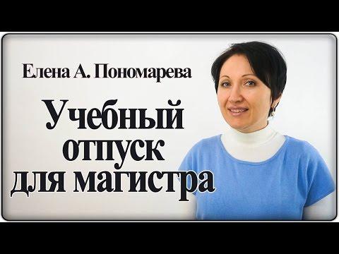 Оплачивать ли учебный отпуск магистрам? – Елена А. Пономарева