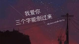[VIETSUB] Em yêu anh ba chữ này có thể đảo ngược được chứ (我爱你三个字能倒过来) - Trương Lượng Dĩnh (张靓颖)