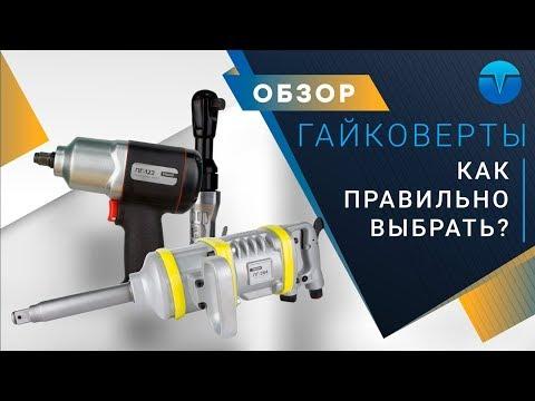 Пневмогайковерт FROSP ПГ-364К (кейс+головки)