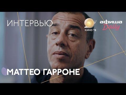 #Канны2018: Маттео Гарроне — интервью