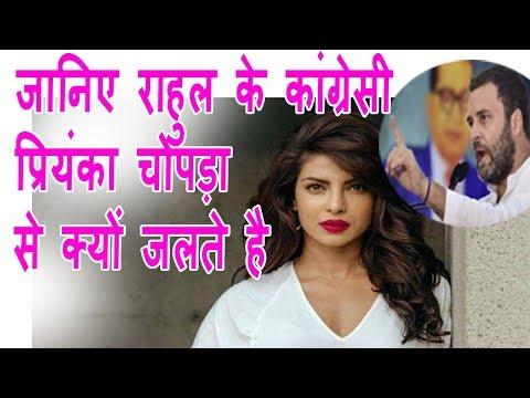 देखिए प्रियंका चोपड़ा के किस विज्ञापन पर लगा रोक | राहुल के कांग्रेसी प्रियंका से क्यों जलते है