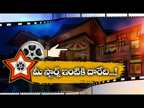 Tollywood Celebrity Homes In Hyderabad