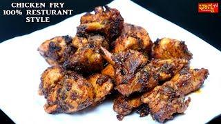 ಚಿಕನ್ ಫ್ರೈ । Chicken Fry 100%  Restaurant Style । Spicy Chicken Recipe । Ramzan Special