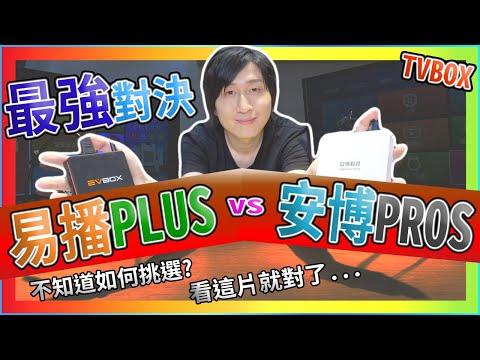 安博PROS 對決 易播PLUS 機皇級 電視盒  實際測試 一較高下 誰比較好 一次見分曉 / 安博盒子 VS 易播盒子 【TVBOX】
