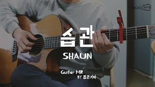 [Guitar MR] 숀 (SHAUN) - 습관 Bad Habits 기타엠알