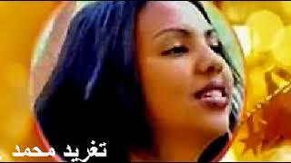 تحميل اغاني ابراهيم عوض ليه بتسأل عنى تانى بعد ما شلت الأمانى تغريد محمد MP3