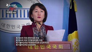 국회의원25시_279회 이재정 의원 편[2017.03.01]