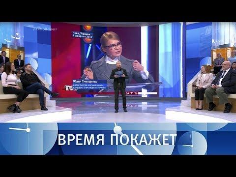 Избирательный процесс на Украине. Время покажет. Выпуск от 08.02.2019
