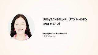KEA20: Визуализация. Это много или мало? Екатерина Сенаторова.
