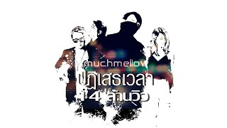 ปฏิเสธเวลา (Time Negative) - MuchMellow [Audio Lyrics]