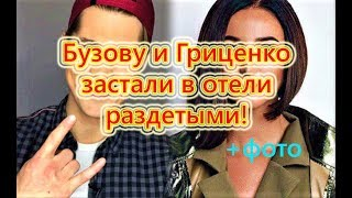 Дом 2 Самые Свежие Новости на( 30.12.17)Вся правда об вранье Романа