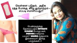 பெண்கள் தெரிந்துக்கொள்ள வேண்டிய  Intimate Hygiene பொருட்கள் - வெள்ளை படுதல்,அதிக இரத்தபோக்கு -தீர்வு