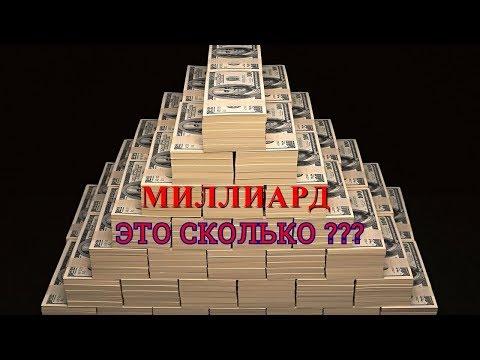 Миллиард 1000000000