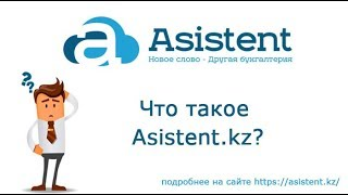 Что такое Asistent.kz и для чего он нужен? asistent.kz