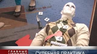 Судебная практика будущих юристов Орловского филиала РАНХИГС