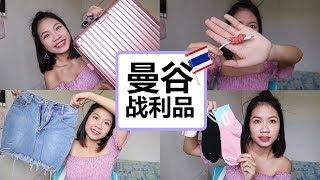 曼谷战利品 Bangkok Haul // 买了超漂亮的玫瑰色行李箱!!