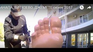 АНАПА, ВИТЯЗЕВО, ДЖЕМЕТЕ сезон 2017 видео гид прогулка Обзор подготовки к сезону 2017 Отдых на море.