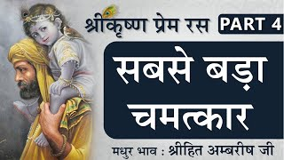सबसे बड़ा चमत्कार | Shree Krishna Prem Ras | Part 4 | Shree Hita Ambrish Ji | New Delhi