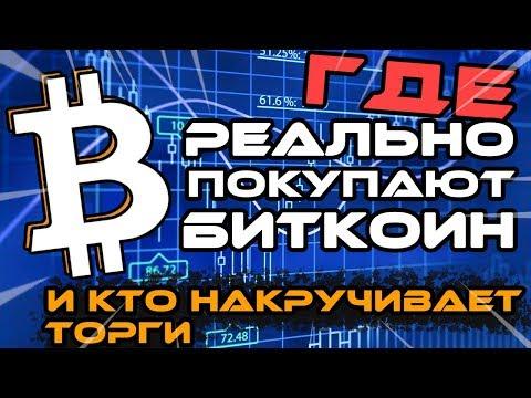 Кто покупает биткоин? Все криптовалютные биржи фейковые
