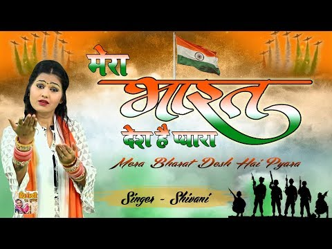 मेरा भारत देश है प्यारा