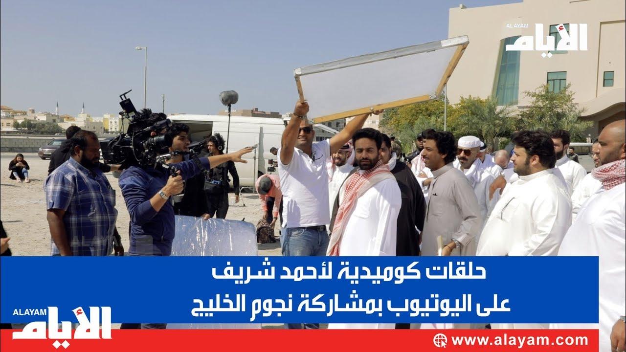 بالفيديو.. حلقات كوميدية لأحمد شريف على اليوتيوب بمشاركة نجوم الخليج
