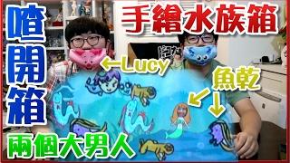 【喳開箱#16】來養些自己畫的魚 餵自己畫的食物吧!! 《手繪水族箱》Feat. Lucy