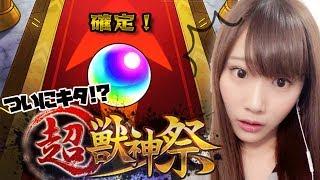 【モンスト】超獣神祭ガチャ10連!確定!ついにあの限定キャラが…!?【ゆりっぺちゃんねる】