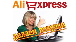 Aliexpress - делаем правильно покупки (2017)