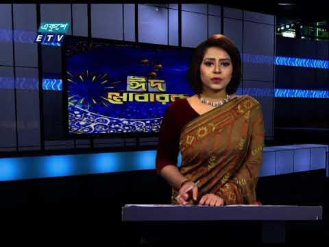 12 PM News || দুপুর ১২টার সংবাদ || 17 May 2021 || ETV News
