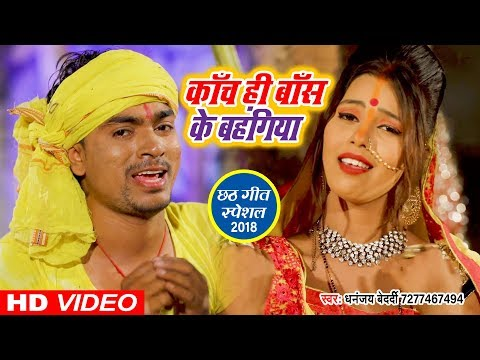 Dhananjay Bedardi नया छठ गीत   बहंगी लचकत जाये   Daura Ghate Pahuchaye   Bhojpuri Chhath Geet 2018