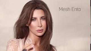 نانسي عجرم - مش إنتا (مقطع) / Nancy Ajram - Mesh Enta | Sample