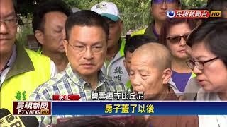 碧雲禪寺「頭七」拆光 魏明谷:拆除費追到底-民視新聞