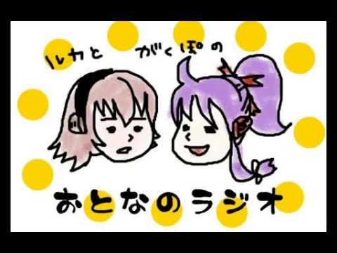 【ルカ&がくぽ】おとなのラジオ #1【トークロイド】