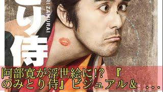 阿部寛が浮世絵に!?『のみとり侍』ビジュアル&特報公開